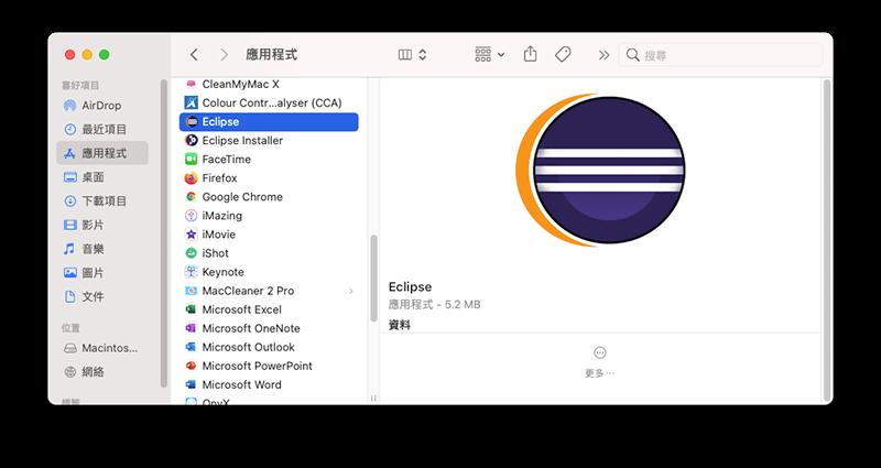 怎樣將透過Finder移除Eclipse
