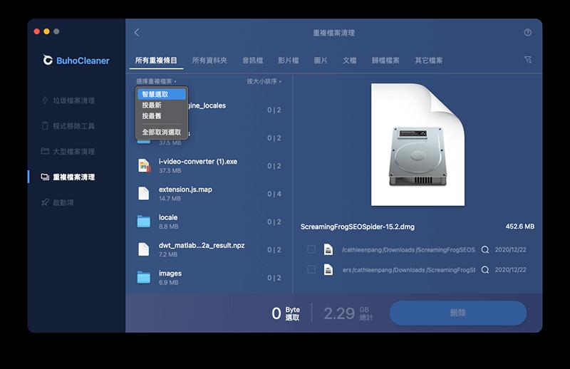 Mac最佳免費重複檔案搜尋器 - BuhoCleaner