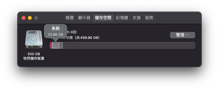 如何在Mac上查看系統存儲
