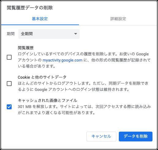 clean-chrome-cache-on-mac-jp.png