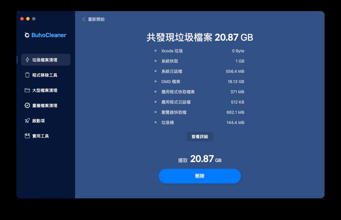 釋出Mac空間:使用BuhoCleaner快速釋出磁碟空間