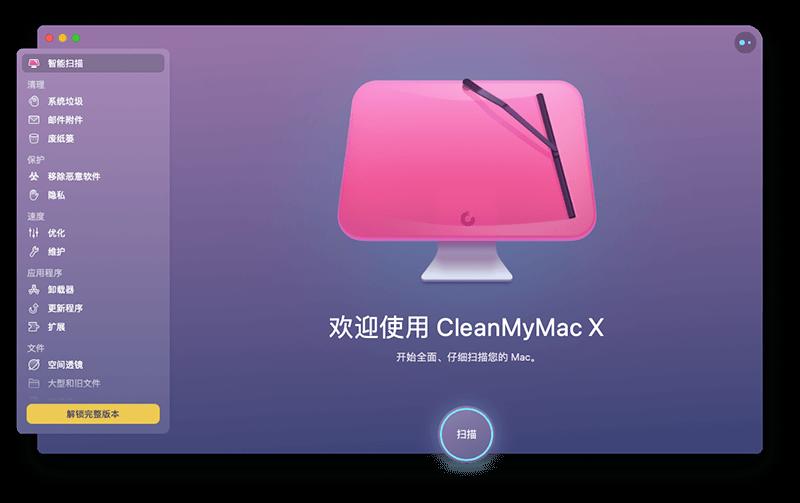 最佳Mac 磁碟清理工具/軟體 - CleanMyMac