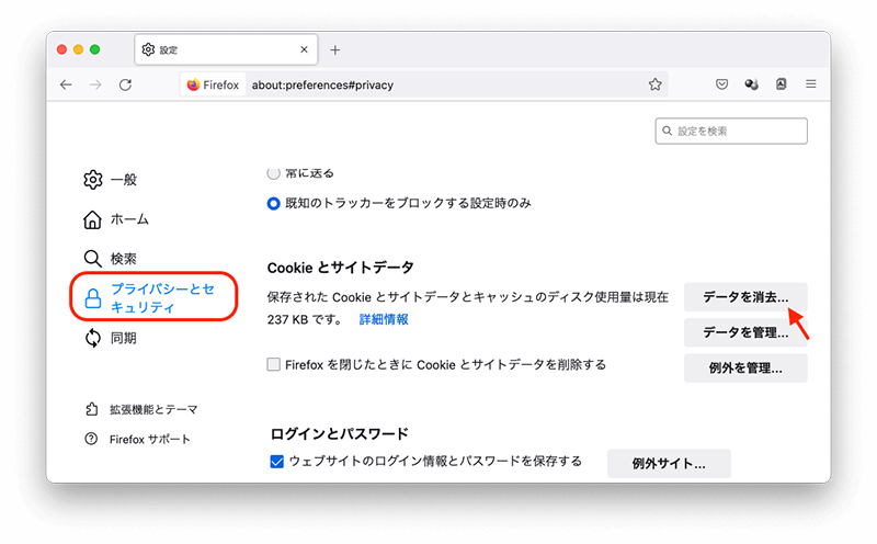 clear-cache-in-firefox-jp.png