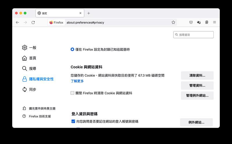 如何清除 Mac 上的Firefox快取