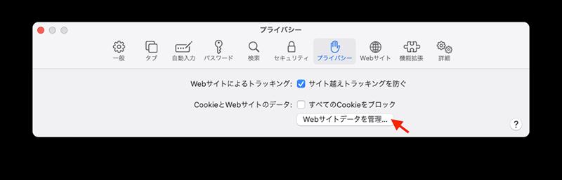 clear-cache-in-safari-mac-jp.png
