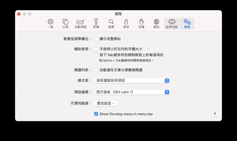 如何清除 Mac 上的Safari快取