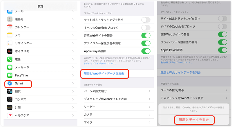 clear-cache-safari-on-iphone-and-ipad-jp.png