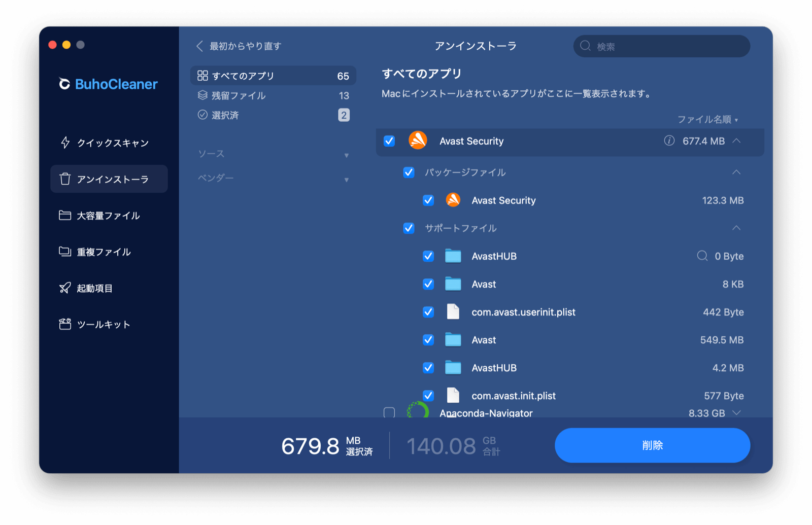 completely-uninstall-avast-jp.png