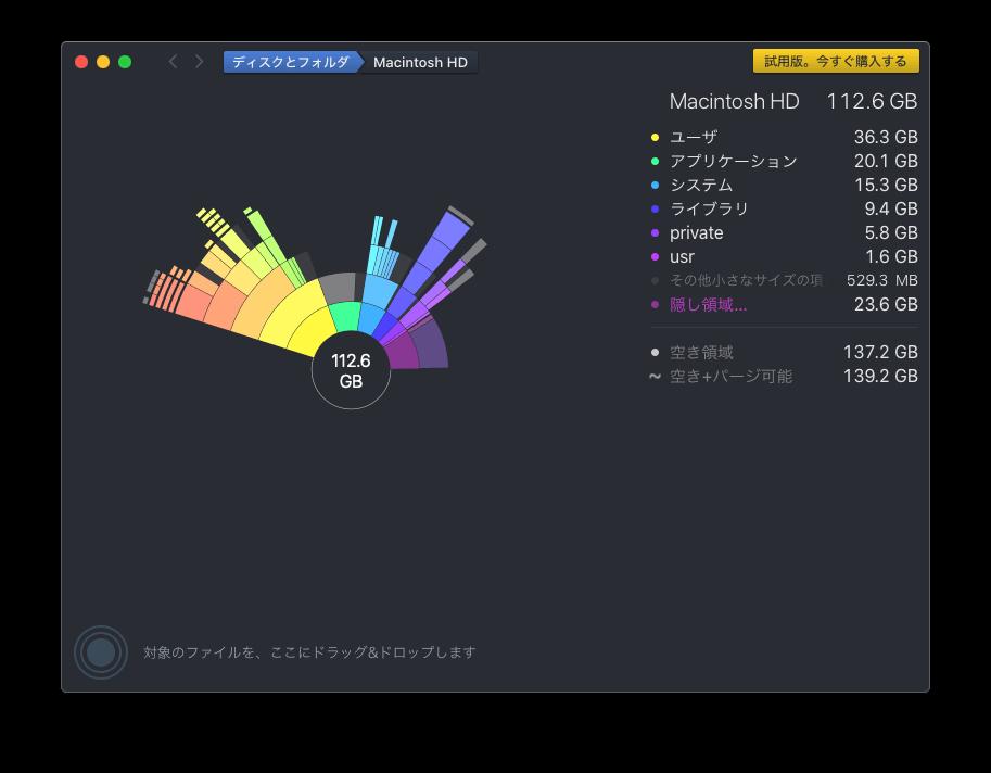 ベストMacクリーナーアプリと最適化ソフトウェア - Daisy Disk