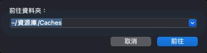如何清除Mac上的「其他」儲存空間 - 手動刪除快取檔