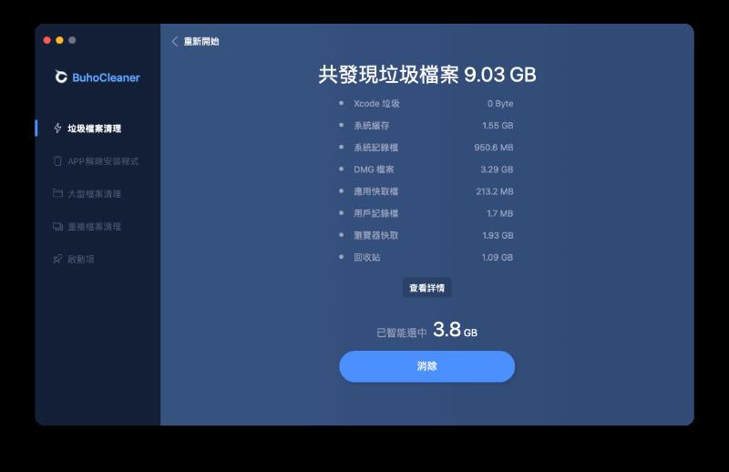 如何清除Mac上的「其他」儲存空間- 刪除快取檔