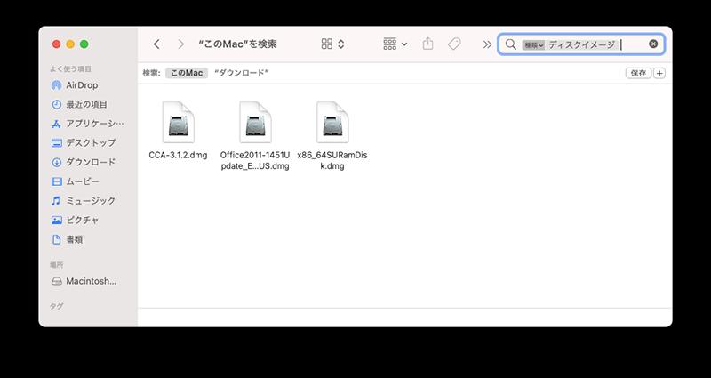 delete-dmg-files-jp.png