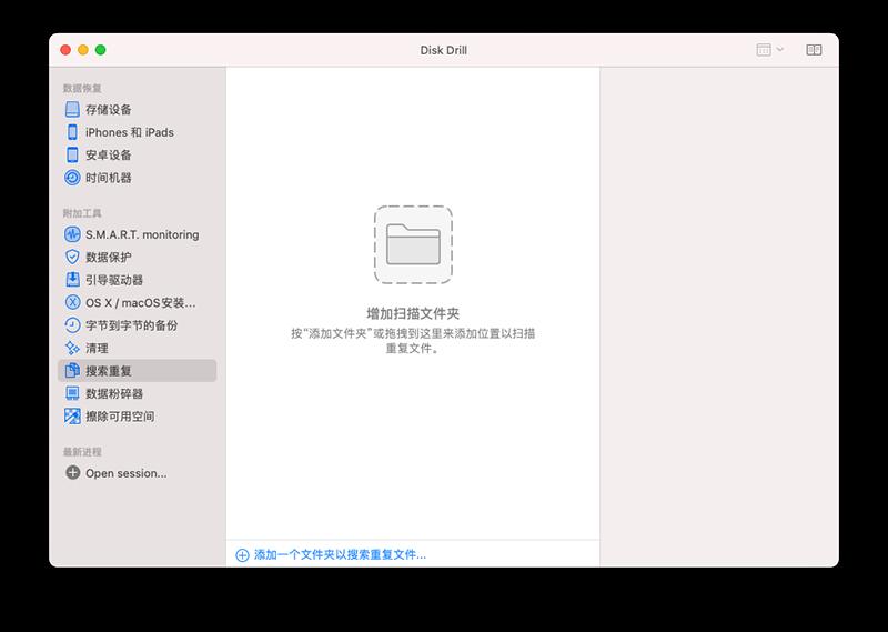 Mac最佳免費重複檔案搜尋器 - Disk Drill