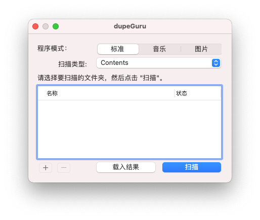 Mac最佳免費重複檔案搜尋器 - dupeGuru