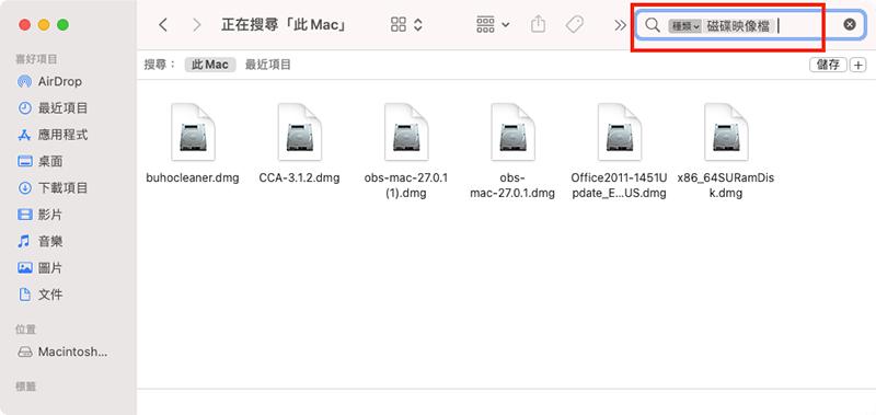 釋出Mac空間:刪除DMG檔案