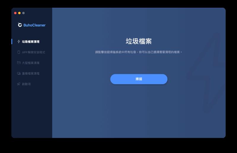 如何清除Mac上的「其他」儲存空間 - 查找快取檔