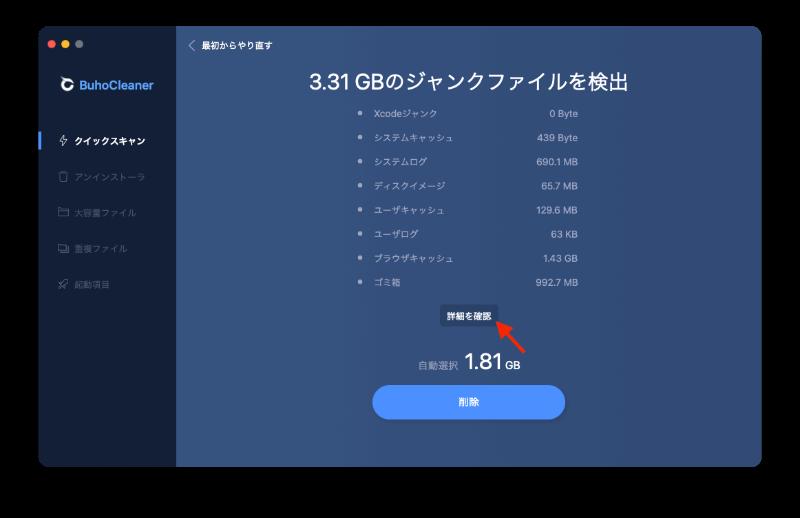 find-dmg-files-jp.png
