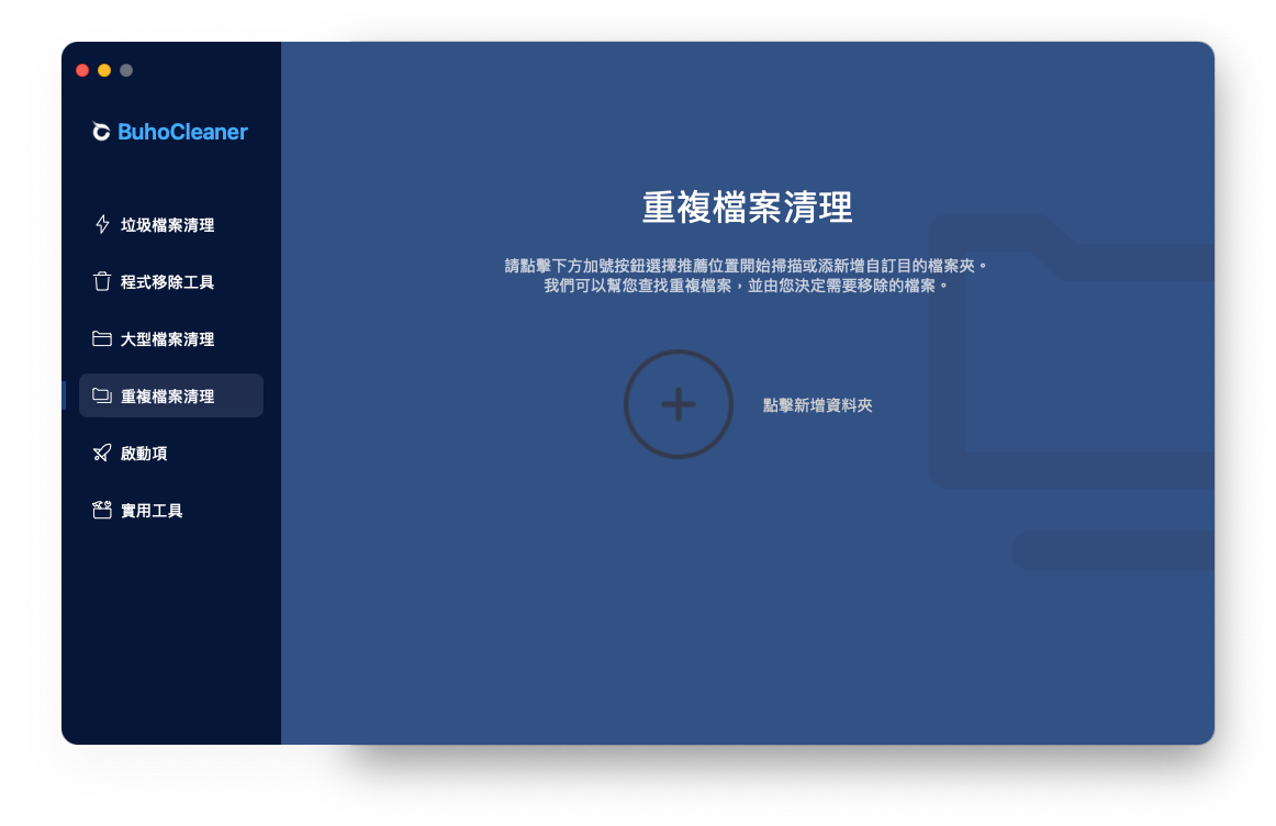 如何自動查找和刪除 Mac 上的重複檔案