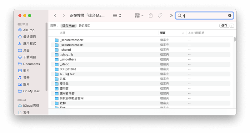 使用Finder搜尋大型檔案