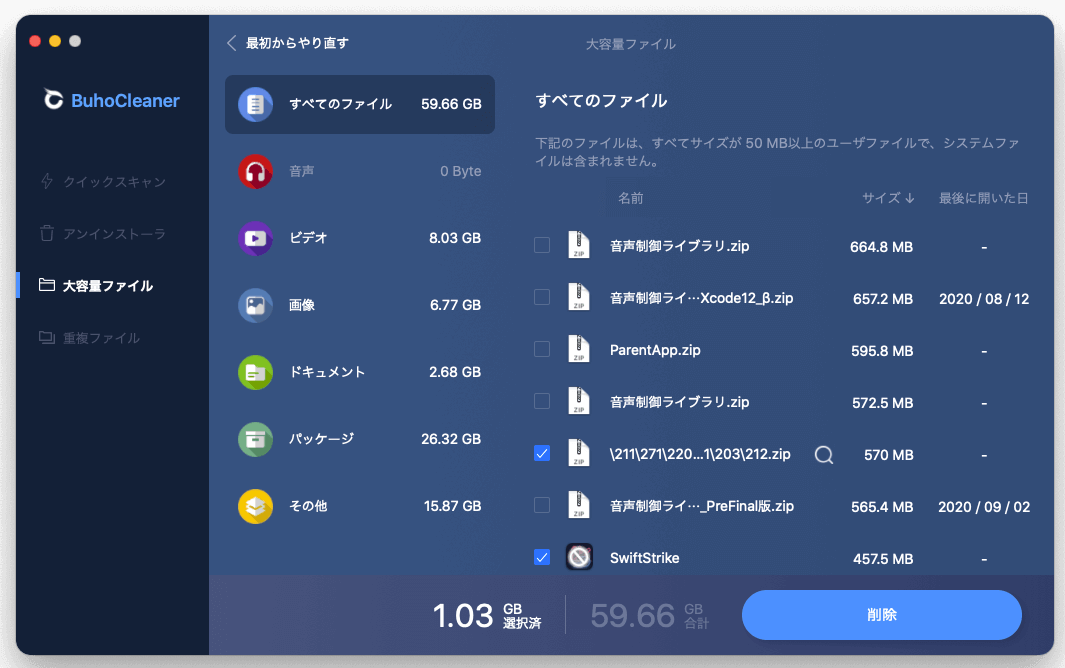 find_large_files_with_buhocleaner_jp.png