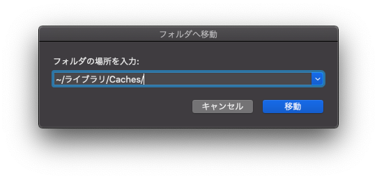 go_to_caches_folder_jp.png