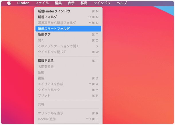 go-to-smart-folder-mac-jp.png