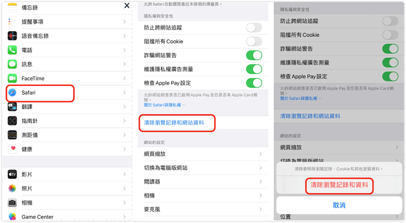 how-to-clear-safari-cache-on-iphone-and-ipad-tw.png