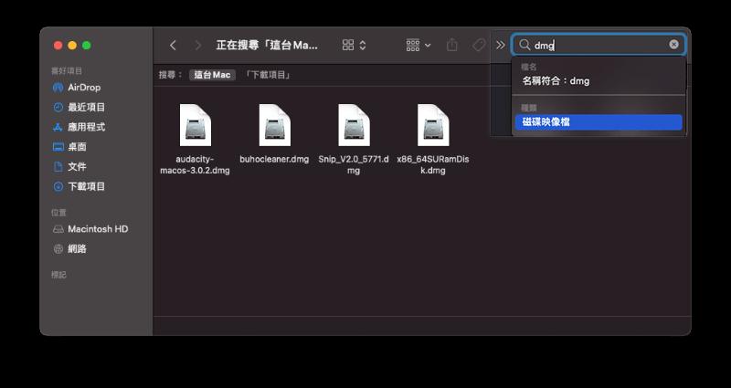 如何手動查找和刪除DMG檔案