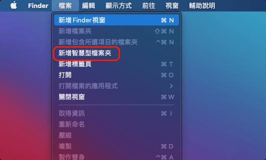 如何手動查找和刪除 Mac 上的重複檔案