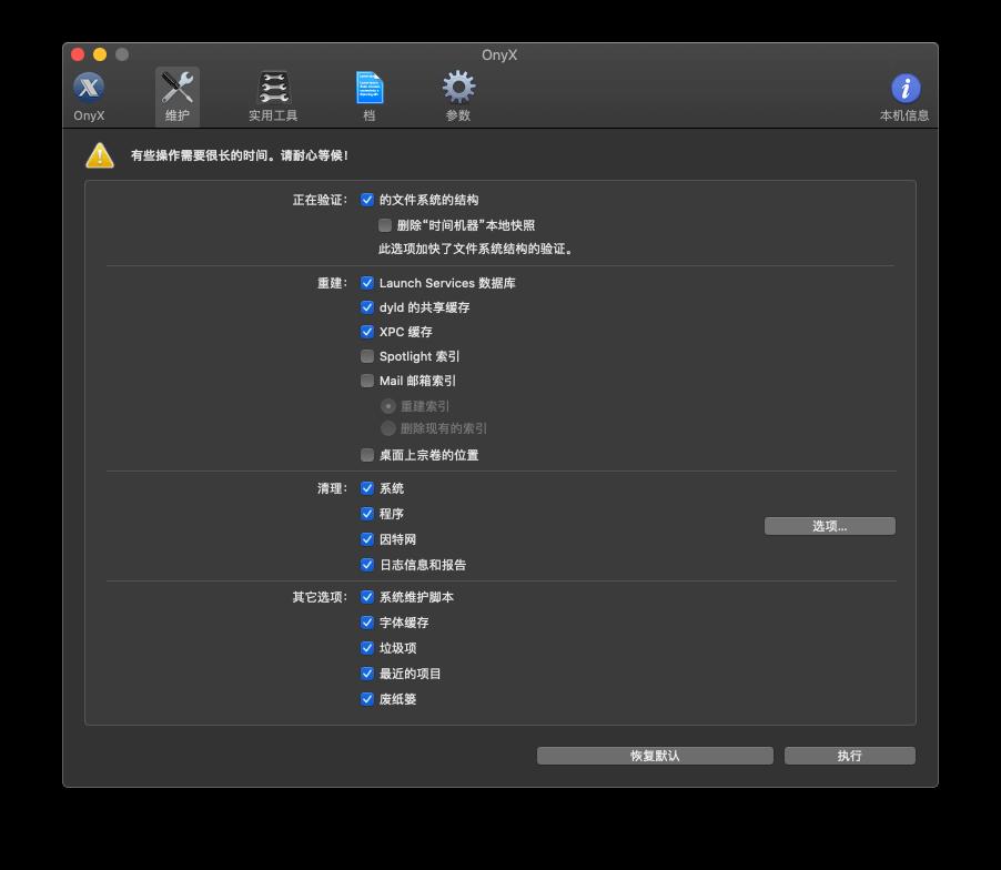 2021年最佳Mac清理應用程式和優化軟體-OnyX