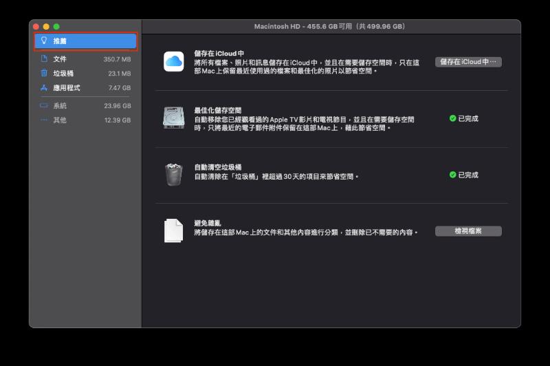用Mac內建工具優化存儲
