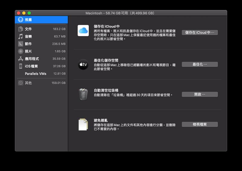 釋出Mac空間:優化儲存空間