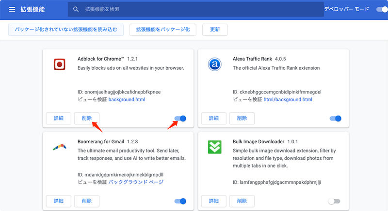remove-chrome-extensions-jp.png