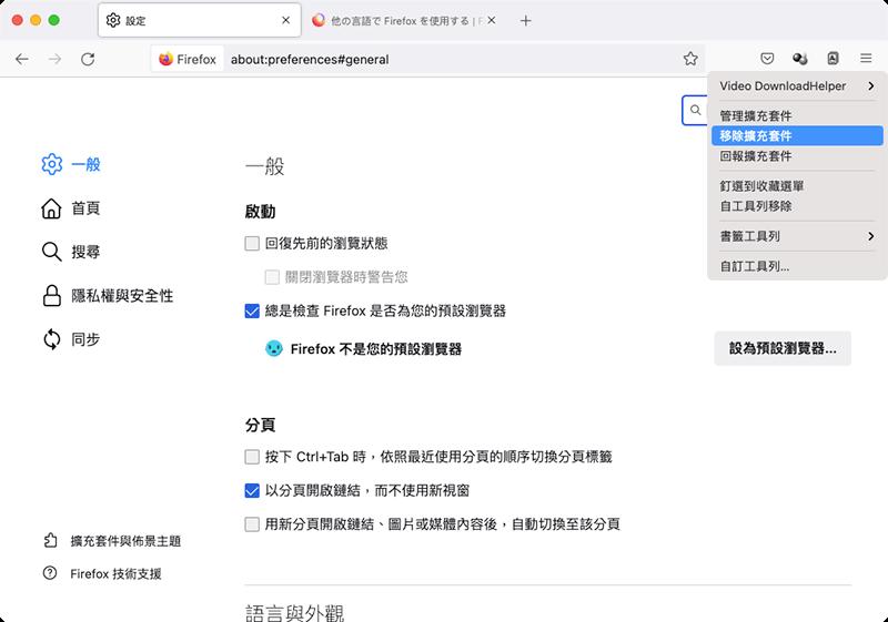 刪除Firefox的擴充套件