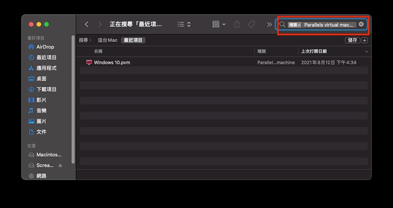 如何移除 Mac 上的Parallels Desktop虛擬機