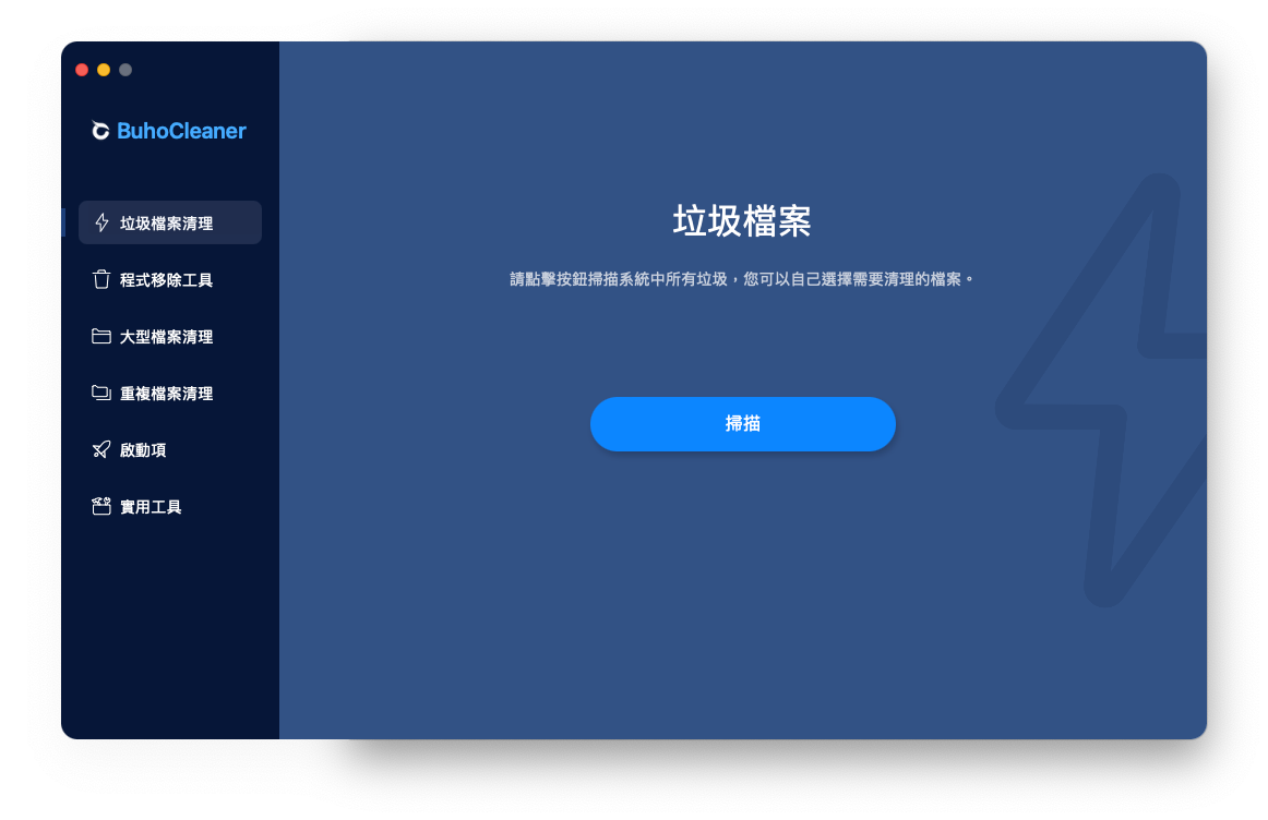 如何快速刪除Mac上的DMG檔案-步驟3