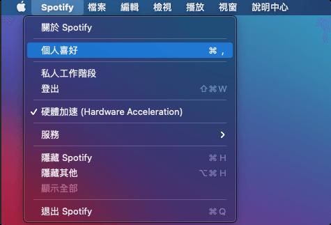 如何通過Spotify的設置停用其自啟動功能
