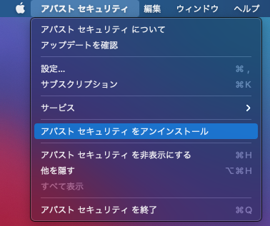 uninstall-avast-security-jp.png
