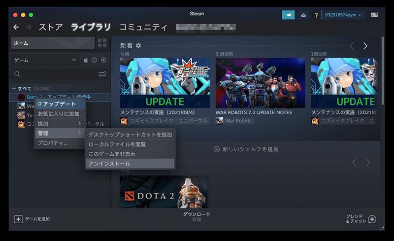 uninstall-steam-games-jp.png